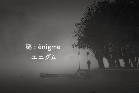 フランス語の単語集【暗いイメージなのに、どこか美しい】響きの言葉。